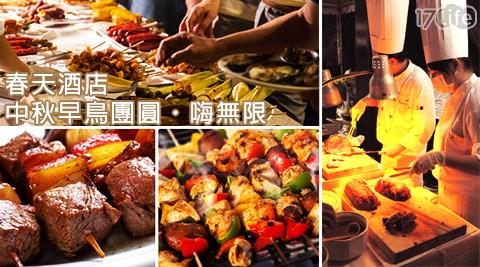 春天酒店/烤肉/中秋/燒烤/BBQ/啤酒/酒店/團圓/團聚