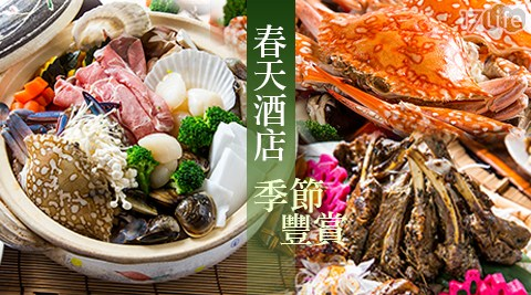 春天酒店/春天/酒店/桌菜/合菜/聚餐/家族/團聚/團圓