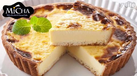 MICHA 米迦千層。乳酪蛋糕-全時段通用抵用套券