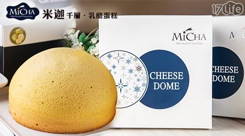 乳酪蛋糕/千層蛋糕/MICHA/米迦/千層/榴槤