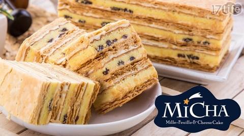 MICHA米迦千層。乳酪蛋糕/米迦/禮盒/拿破崙千層蛋糕/千層蛋糕/MICHA
