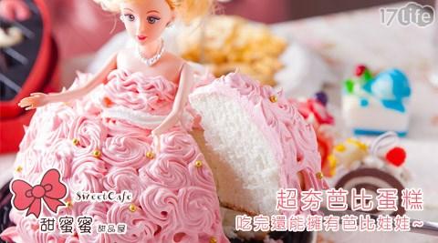 甜蜜蜜谱子葫芦丝展示