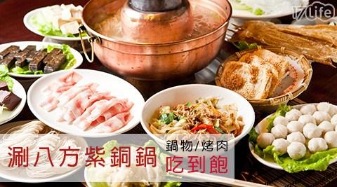 涮八方北新店/涮八方/酸菜白肉鍋/蒙古烤肉/吃到飽火鍋/火鍋/吃到飽