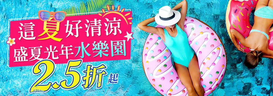 盛夏光年水樂園