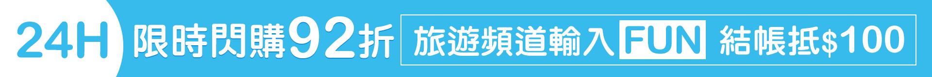 24H旅遊閃購 92折