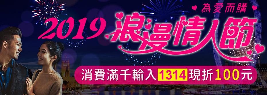 2019浪漫情人節