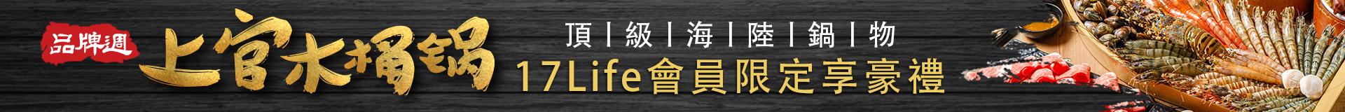 品牌週-上官木桶鍋