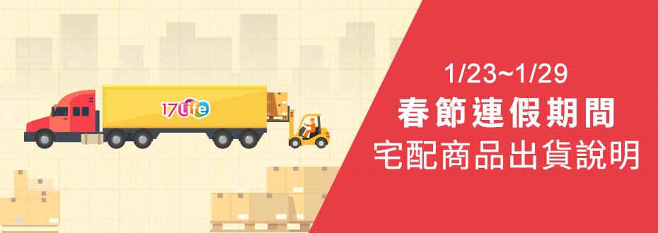 春節期間宅配商品出貨提醒公告