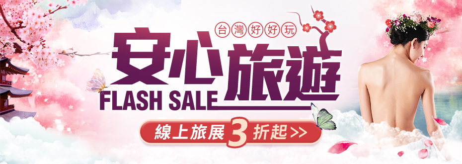 線上旅展 安心遊台灣
