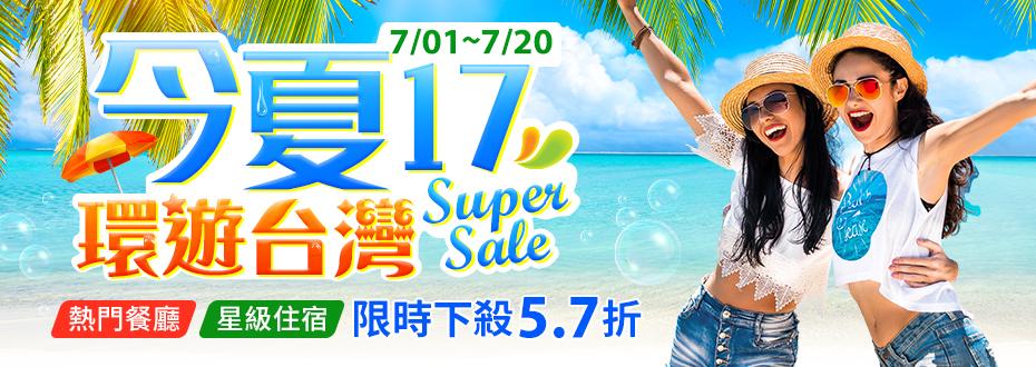 今夏,17環遊台灣