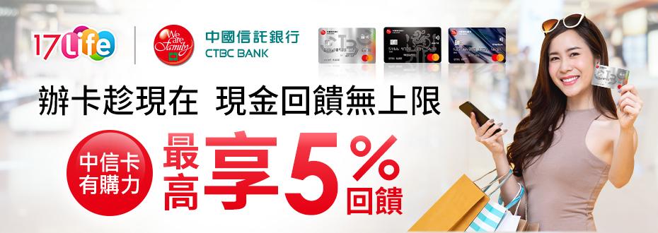 中國信託募卡