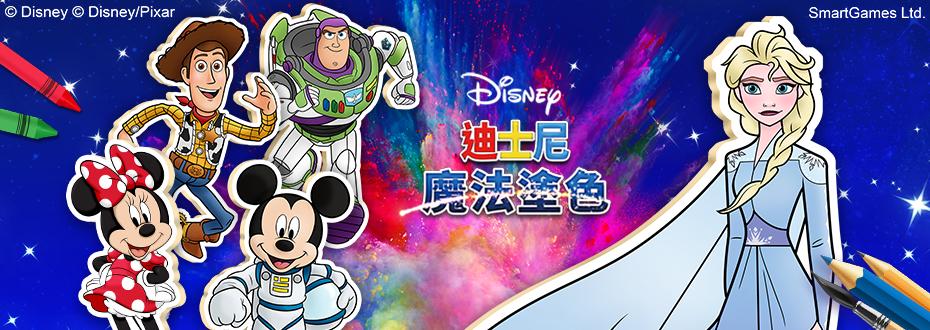 17Life X Disney魔髮塗色