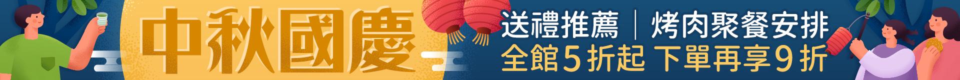 中秋/國慶連假