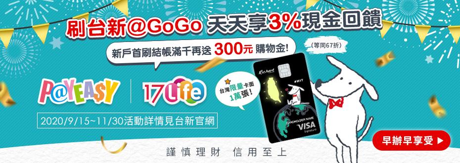 台新銀行GOGO卡