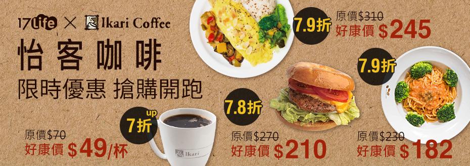 品牌週-怡客咖啡