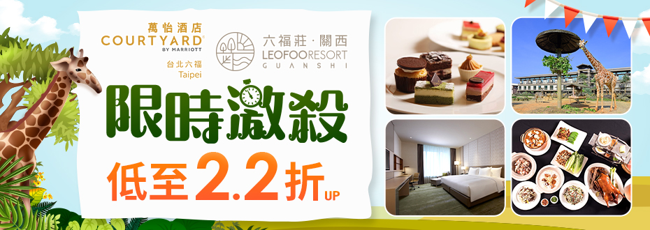 品牌週-六福旅遊集團