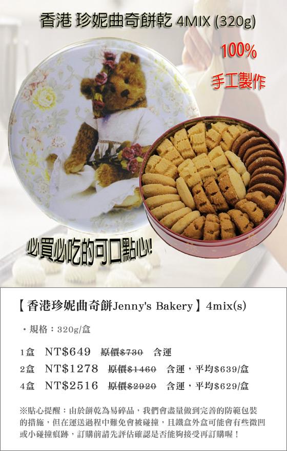 香港/珍妮/曲奇餅/Jenny's/Bakery/4mix(s)/牛油/下午茶/點心/餅干/餅乾/咖啡/燕麥/曲奇/手工
