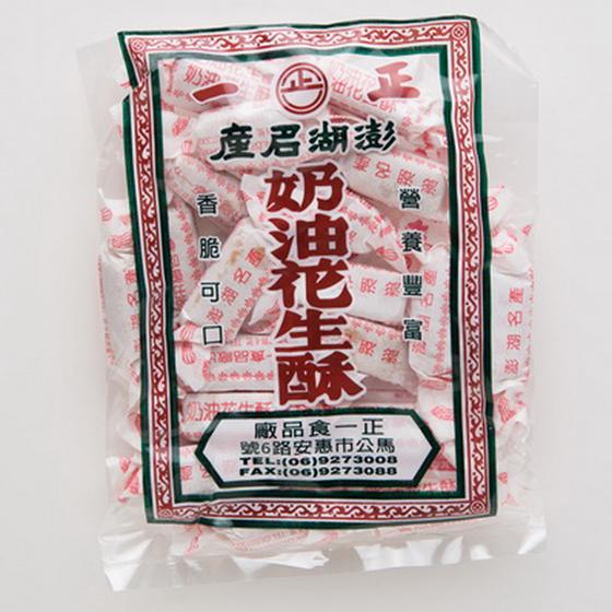 澎湖/正一/花生/花生酥/花生糖/花生米/澎湖花生