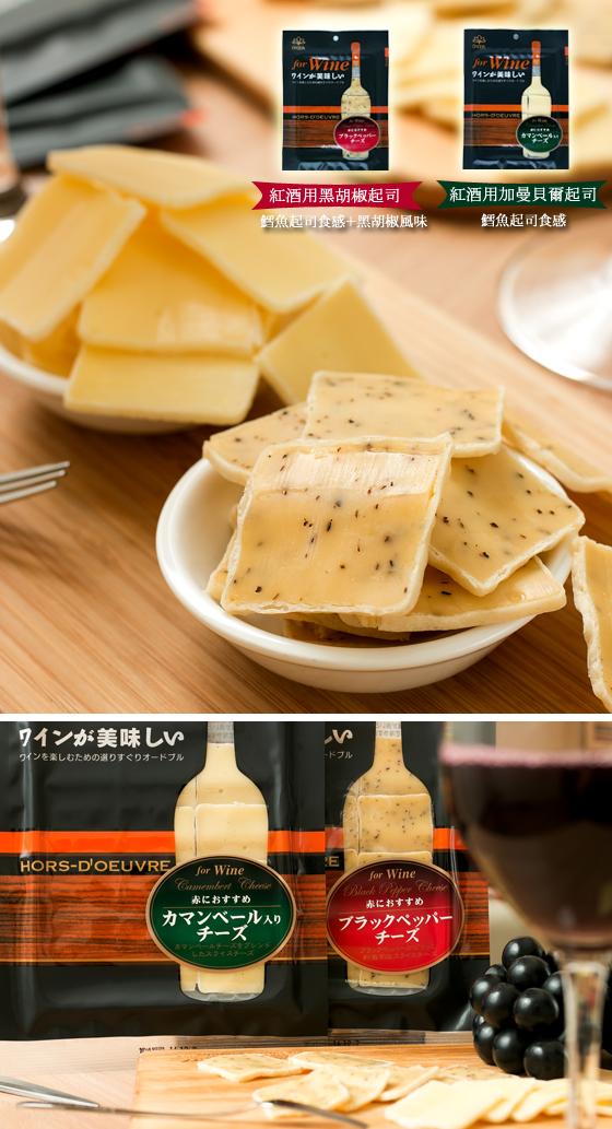 日本/扇屋OGIYA/紅酒/黑胡椒/起司/加曼貝爾