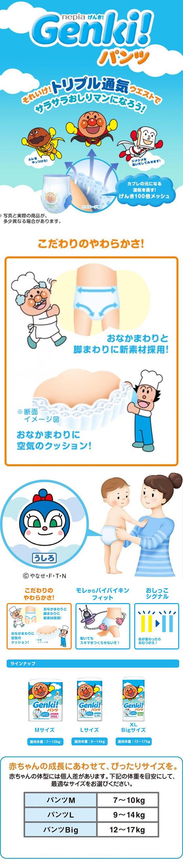 日本境內麵/包超人紙尿褲(褲型)/紙尿褲/尿布/紙尿布/麵包超人/褲型