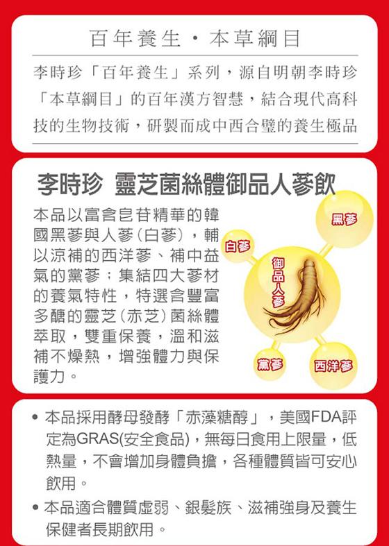 李時珍/四物/靈芝/人蔘