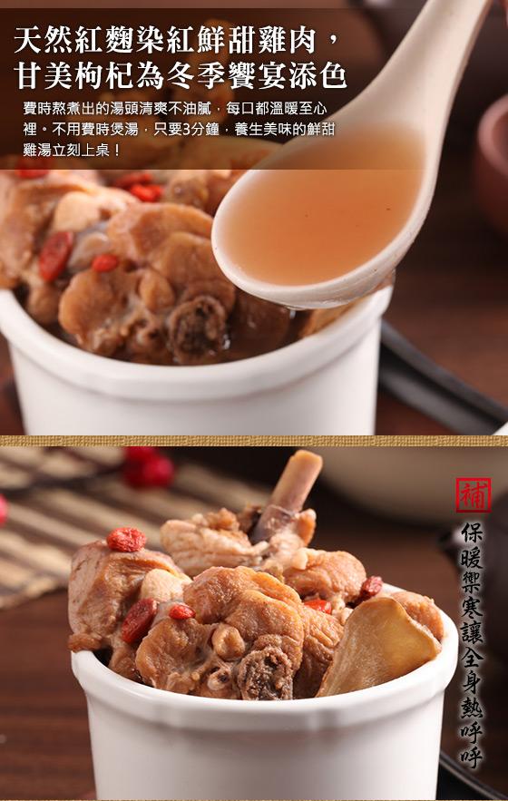 快樂大廚/暖冬/湯品/雞湯/香菇雞/麻油雞