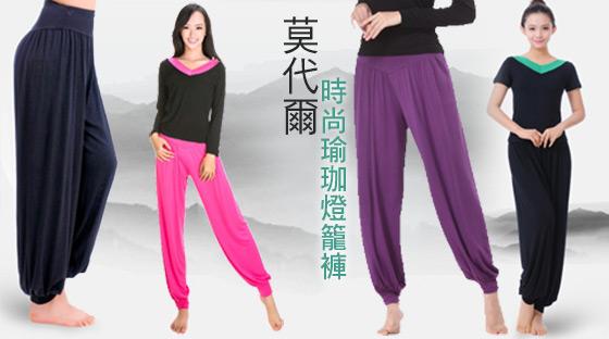 瑜珈褲/燈籠褲/女裝服飾