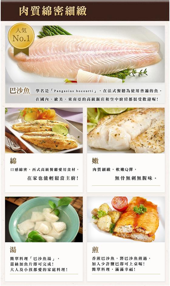 極鮮配/頂級/巴沙魚/魚片