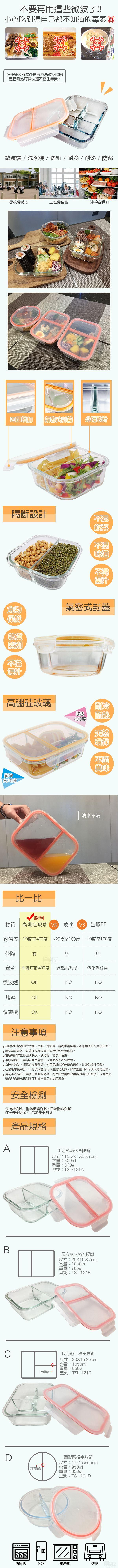 全隔斷分隔玻璃保鮮盒