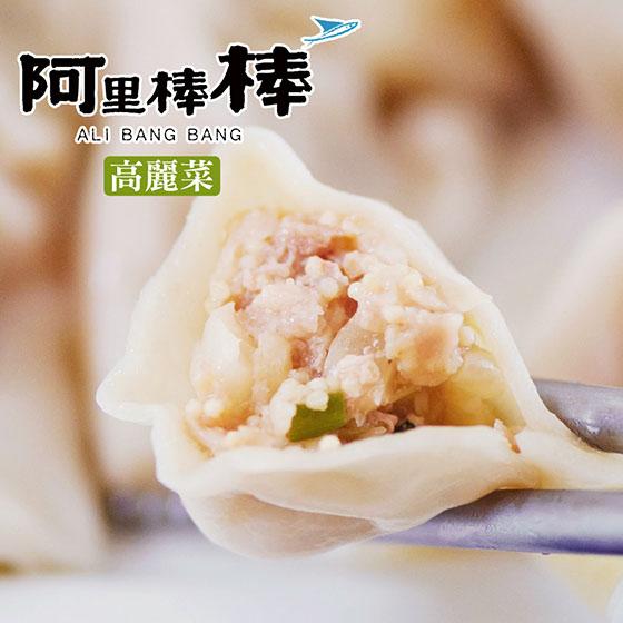 阿里棒棒/手工/飛魚卵/水餃/宵夜/懶人/上菜/點心/午餐/高麗菜/韭菜/即食