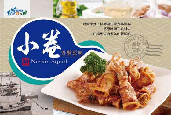 台灣好味鮮/香酥/一口蟹/小卷/蝦蝦叫/香脆/蝦酥/螃蟹/蝦子/紅蝦/餅乾/海味/零食