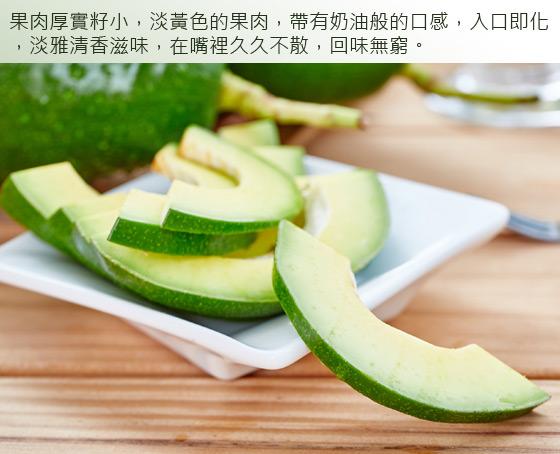 酪梨/水果/牛油果/鱷梨