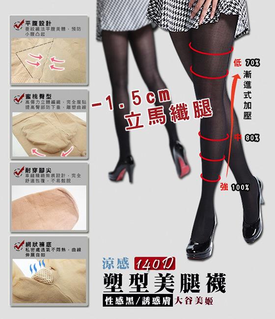 涼感/塑型/140D/美腿襪