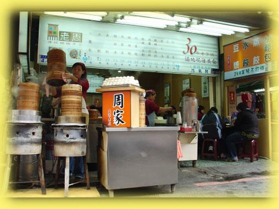 花蓮周家/蒸餃/小籠包