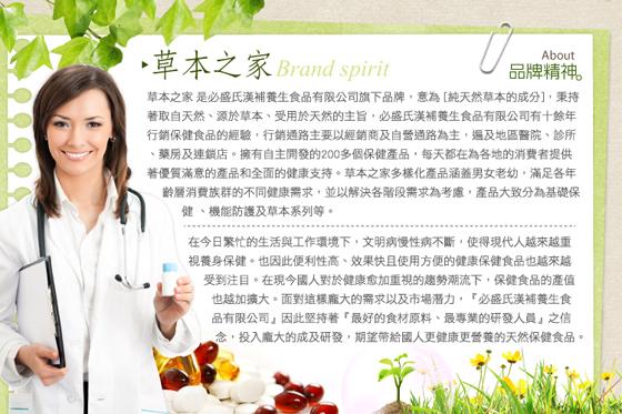 草本之家/葡萄糖胺/保健/素固鈣葡萄糖胺
