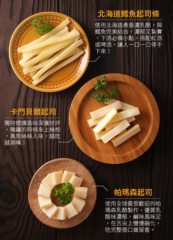 日本/Natori/起司條/鱈魚起司條/卡門貝爾起司條/帕瑪森起司塊/起司塊