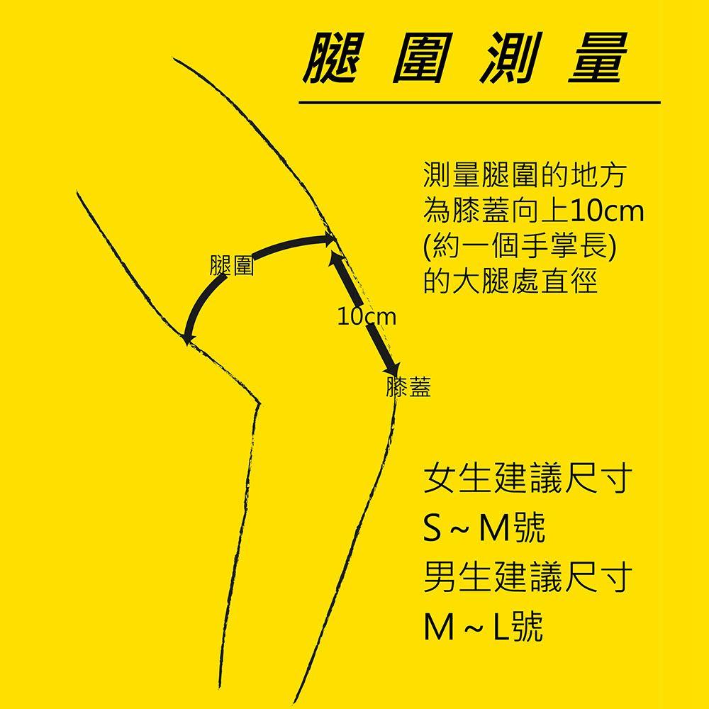 N10J2002外骨架支撐防滑竹炭護膝.JPG腿圍測量