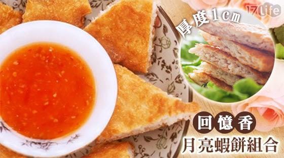 原味/魚子醬/咖哩/泰式/月亮/蝦餅/回憶香/晚餐/下午茶/點心/泰國/小點/前菜/午餐/酸辣/家常