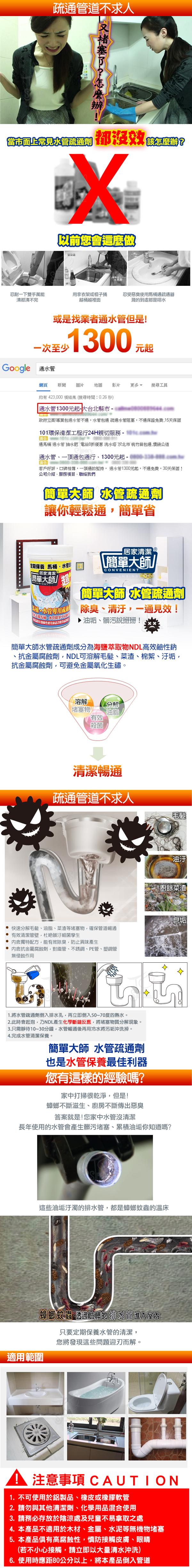 簡單大師 馬桶、水管專用疏通劑