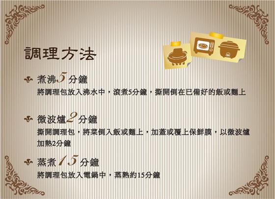 馬偕醫院團隊研發/低卡/調理餐包/料理包/馬偕醫院