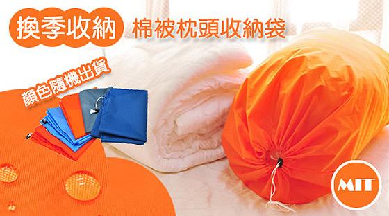 換季收納/台灣製/棉被枕頭收納袋/收納袋/棉被收納袋/枕頭收納袋
