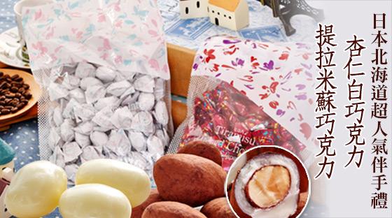 北海道巧克力
