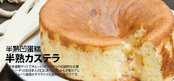 """山田村一/半熟凹蛋糕"""" data-pinit="""