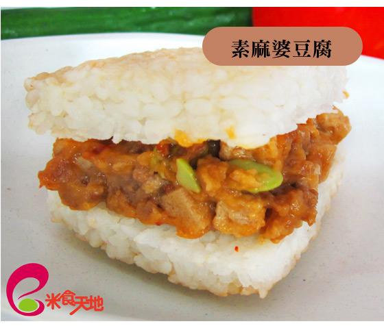 米食天地/米漢堡/米春捲/漢堡/春捲/素食/米堡