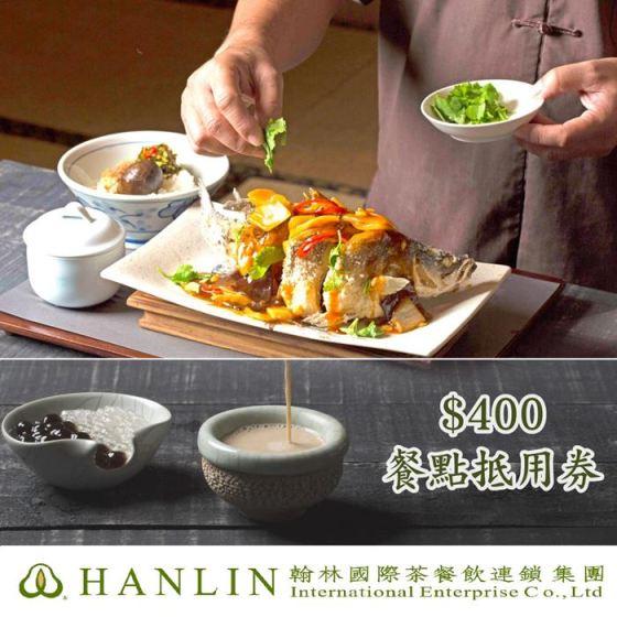 翰林茶館/茶/奶茶/翰林/火鍋/珍珠奶茶/手搖茶/點心/簡餐