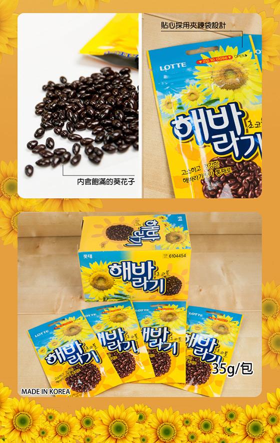 葵花籽巧克力/檸檬VC糖/Lotte