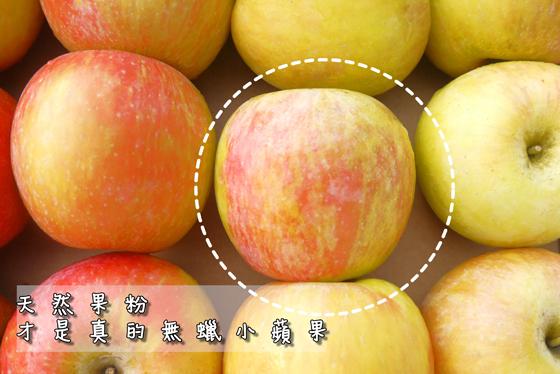 紐西蘭/富士/青森/無蠟/無腊/蘋果/蜜蘋果/鮮脆
