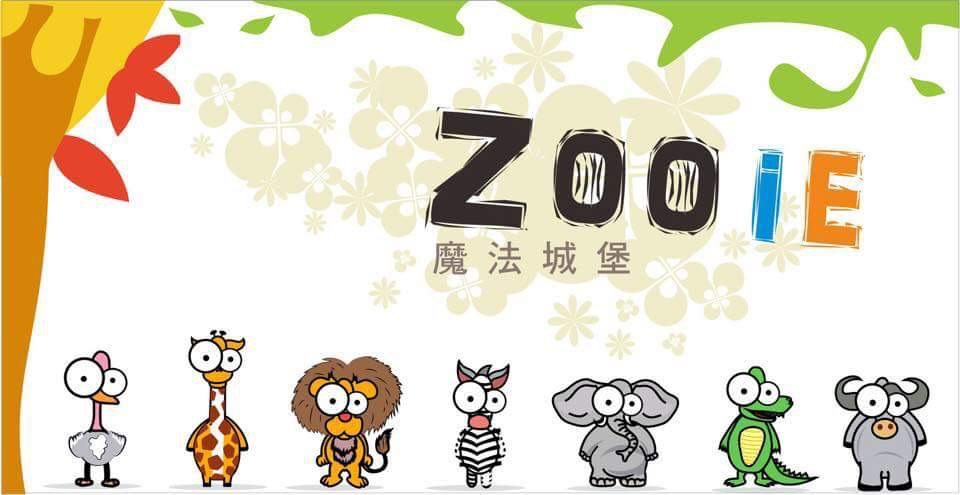 Zooie魔法城堡親子主題餐廳/桃園親子餐廳/親子餐廳/桃園親子