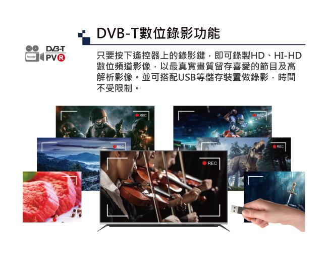 2017-DVB-T%e6%95%b8%e4%bd%8d%e9%8c%84%e5%bd%b1.jpg