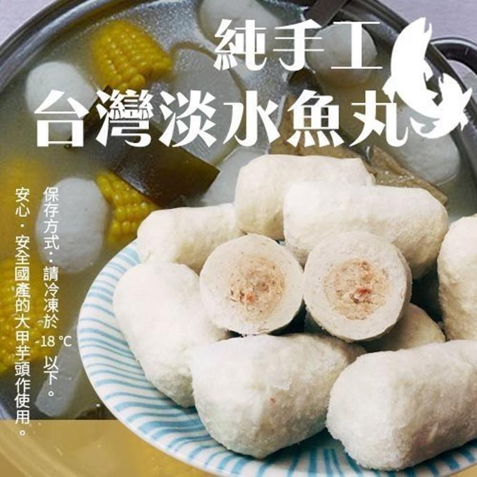 淡水魚丸-1.jpg